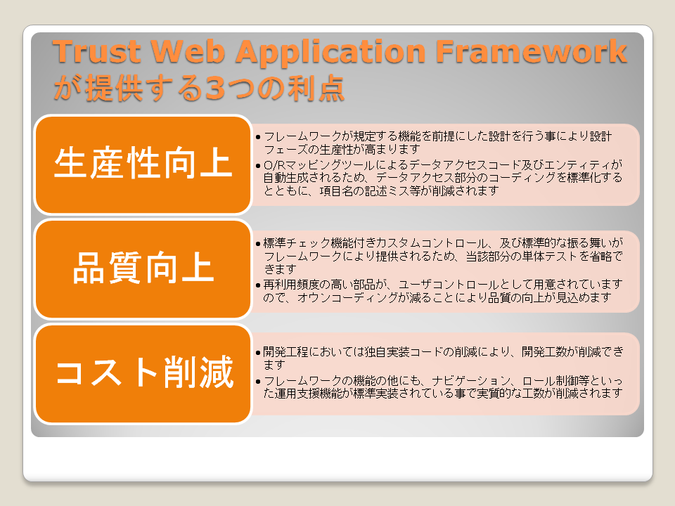 Trust Web Application Frameworkが提供する3つの利点