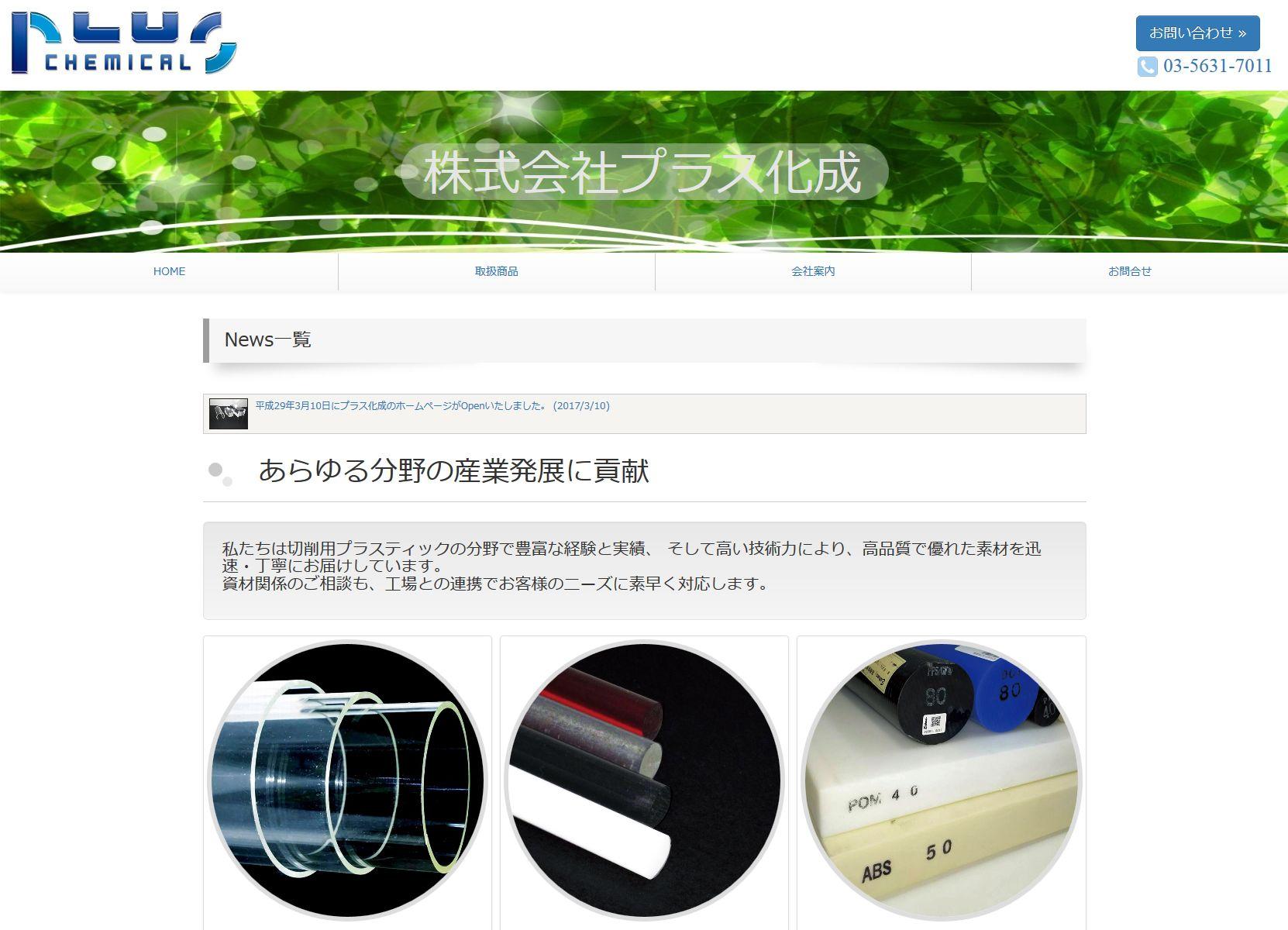 プラスティック関連素材の商社
