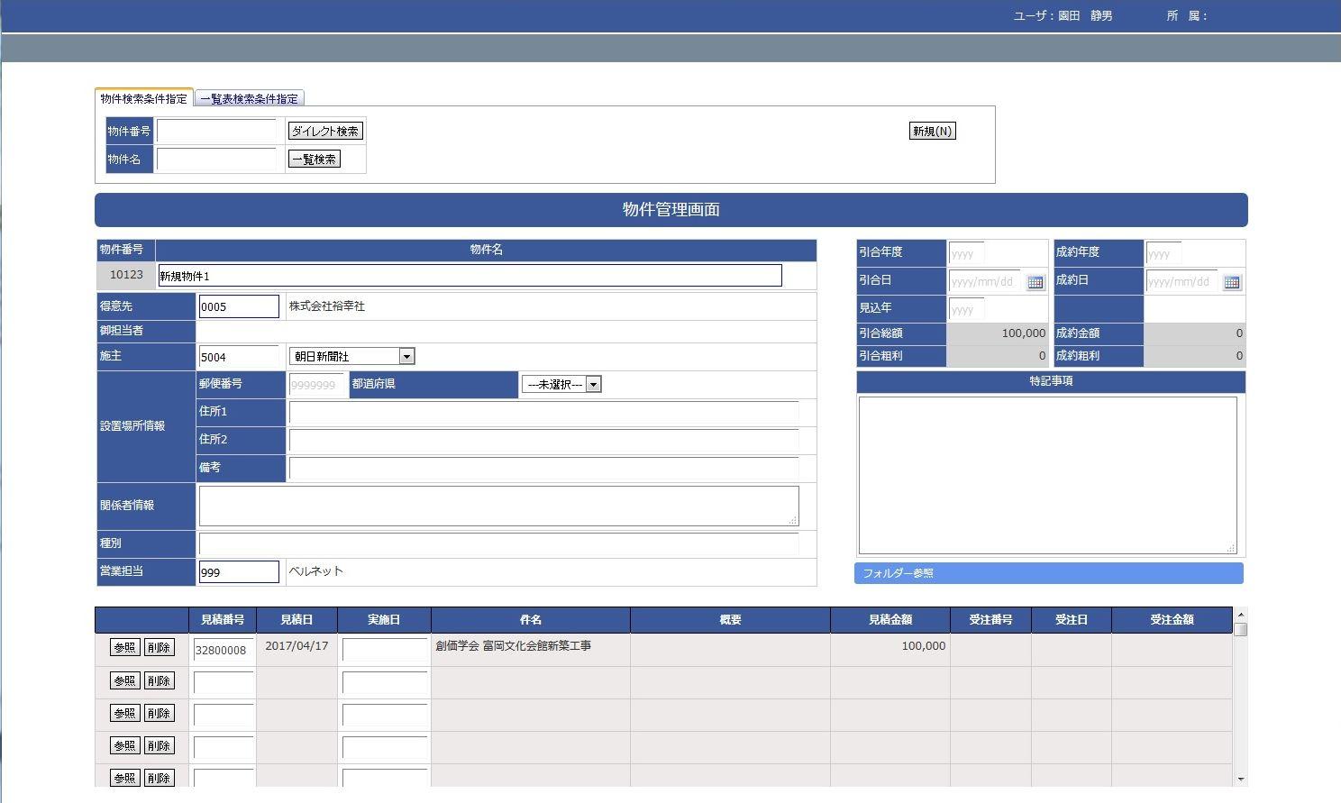 物件管理システム